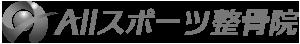綾瀬のオールスポーツ整骨院(all sports)